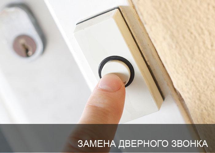 Как сделать дверной звонок без мода